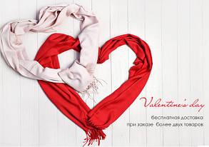Valentine's Day! Подарок для любимых клиентов