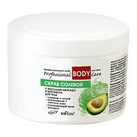 Скраб солевой с маслами авокадо и бергамота для тела, 600 г, Prof Body Care, Bielita