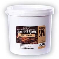 Обертывание для тела шоколадное похудение (Slimming SPA), Prof Body Care Bielita