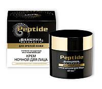 Крем ночной для лица Вакцина молодости для зрелой кожи, Peptide, Витекс
