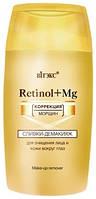 Сливки-демакияж, 150мл, Retinol+Mg