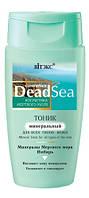 Тоник минеральный для всех типов кожи, 150мл, Косметика Мертвого моря