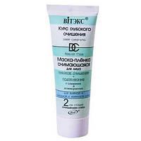 Маска-пленка для лица Глубокое очищение и подтягивание для жирной кожи, 75мл, Курс Глубокого Очищения