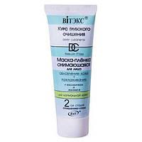 Маска-пленка для лица Обновление кожи и разглаживание для нормальной кожи, 75мл, Курс Глубокого Очищения