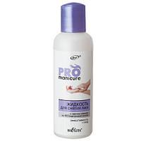 Жидкость для снятия лака с маслом лаванды, 150 мл, Pro Manicure