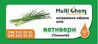MultiChem. Ветивери ефірна олія натуральна (Танзанія), 10 мл. Эфирное масло ветивера.