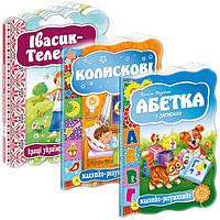 Картонные книжечки для малышей / картонні книжечки для малюків