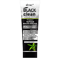 Маска-пленка для лица черная, Black Clean, Витекс