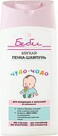 Мягкая пенка-шампунь для младенцев и малышей, Беби аптека чудо-чадо Витекс