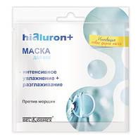Маска для век интенсивное увлажнение и разглаживание, против морщин Белкосмекс Hialuron+