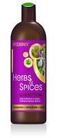 Белкосмекс Herbs&Spices Шампунь для блеска и силы нормальных волос (розмарин, репейник, алоэ), 500 мл (4810090005535)