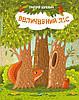 Величезний ліс. Григорій Беркович