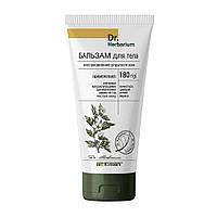 Белкосмекс Dr. Herbarium Бальзам для тела восстановление упругости кожи, 180 г (4810090007225)