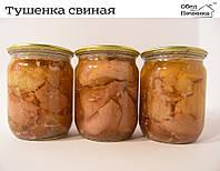 "Домашняя тушенка ""Обед печника"""