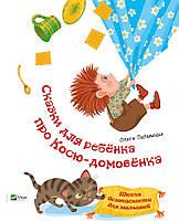 Сказки для ребёнка про Косю-Домовёнка. Пилипенко О.