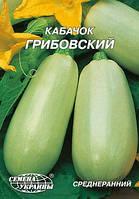 Гигант Кабачок Грибовский, 20г