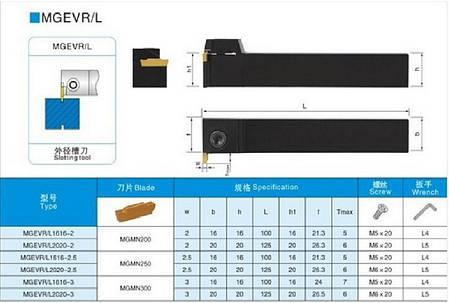 MGEVR2020-3 Резец отрезной, канавочный (державка токарная отрезная канавочная со сменной пластиной), фото 2