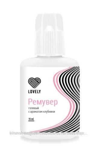 Ремувер Lovely Remover гелевый 15 ml с ароматом ягод