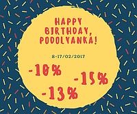 Святкуємо разом день народження Podolyanka!