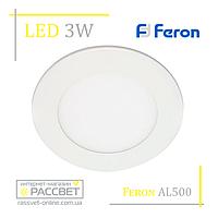 Светодиодный светильник Feron AL510 3W 240Lm (LED панель) OL круглая