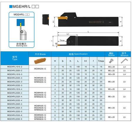 MGEHL2020-2 Різець відрізний, канавочный (державка токарна відрізна канавочная зі змінною пластиною), фото 2