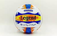 Мяч волейбольный Legend 5398