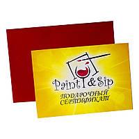 Сертификат Paint&Sip 070217-001