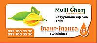 MultiChem. Іланг-іланга ефірна олія натуральна (Філіпіни), 10 мл. Эфирное масло иланг-иланга.