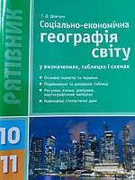 Соціально-економічна географія світу у визначеннях, таблицях і схемах 10-11 клас.