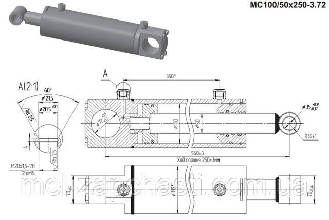 Габаритные размеры г/цилиндра ЦС-100*50*250