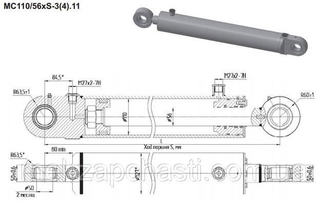 Габаритные размеры г/цилиндра ЦС-110*56*900