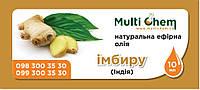 MultiChem. Імбиру ефірна олія натуральна (Індія), 10 мл. Эфирное масло имбиря.