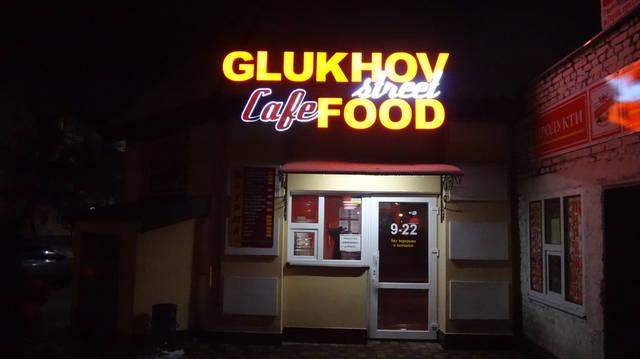 """Вывеска """"GLUKHOV FOOD"""" 2"""