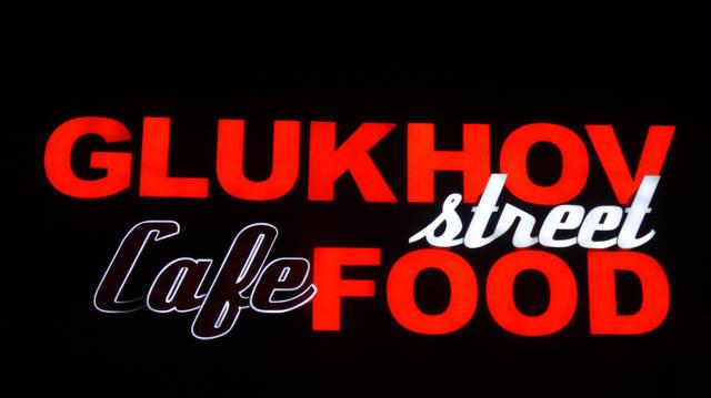 """Вывеска """"GLUKHOV FOOD"""" 3"""