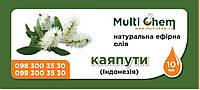 MultiChem. Каяпутова ефірна олія натуральна (Індонезія), 10 мл. Эфирное масло каяпутовое.