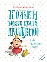 Книга для дівчат. Кожен може стати Принцесою. Кузька Кузякин