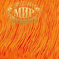 Бахрома танцевальная.Цвет Neon Orange 15см*1м