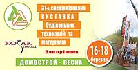 """Специализированная выставка """"Домострой - Весна  2017"""""""