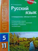 """Русский язык, серия """"Спасатель"""", в определениях, таблицах и схемах, для учеников 5-11 классов."""