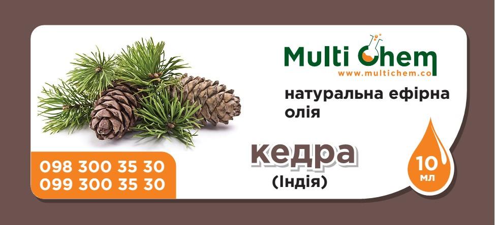 MultiChem. Кедра ефірна олія натуральна (Індія), 10 мл. Эфирное масло кедра.