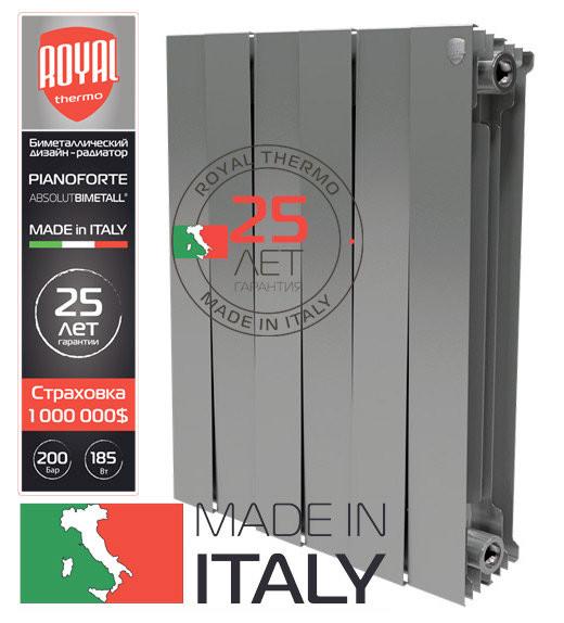 Радиаторы биметаллические Royal Thermo (Италия)