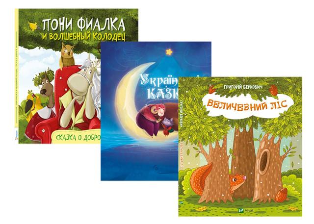 Книги для дошкольников / Книги для дошкільнят