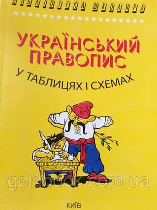 Український правопис у таблицях і схемах.