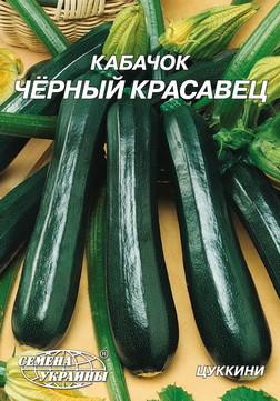 Гигант Кабачок Черный красавец, 20г