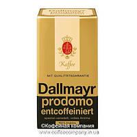 Кофе без кофеина в зернах Dallmayr Prodomo 500г