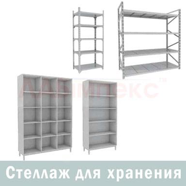Стеллажи лабораторные для хранения СТ, Украина