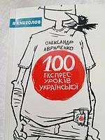 100 експрес-уроків української Авраменко О.