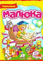 """Дитяча енциклопедія малюка  (серія цікавий світ) """"Пегас"""""""