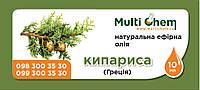 MultiChem. Кипариса ефірна олія натуральна (Греція), 10 мл. Эфирное масло кипариса.