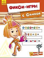 Фіксі-ігри: с Симкой (р) (22.5)
